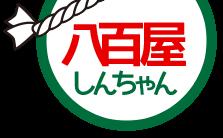 北九州市小倉北区魚町にある、九州産の新鮮農産物を取り扱う八百屋のしんちゃんのホームページです。|新着情報